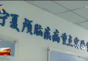 (弘扬爱国奋斗精神 建功立业新时代)孙涛:从赤脚医生成长为神经外科专家-190214