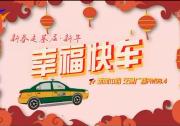"""(新春走基层:新年""""幸福快车"""") 单身小伙的新年梦想-190206"""