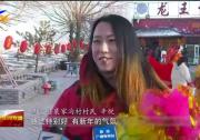 (新春走基层)西吉龙王坝:欢乐乡村迎大年-190203