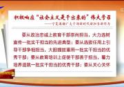 """积极响应""""社会主义是干出来的""""伟大号召 ——宁夏激励广大干部新时代新担当新作为-190421"""