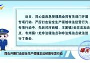 曝光臺:同心開展打擊安全生產領域非法經營專項行動-190523
