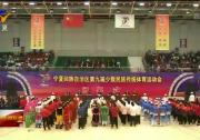 寧夏回族自治區第九屆少數民族傳統體育運動會今天閉幕-190520