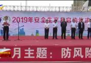 """2019年寧夏""""安全生產月""""活動啟動-190603"""