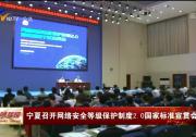 宁夏召开网络安全等级保护制度2.0国家标准宣贯会-190630