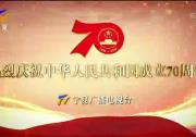 爱国情 奋斗者|刘世俊 郭雪六:一生相携铸魂育人-190919