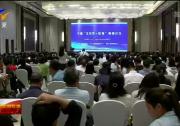 """宁夏""""互联网+教育""""高峰论坛在银川召开-190918"""