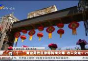 """""""十一""""黄金周我区旅游持续火爆 收入突破1.21亿-191009"""