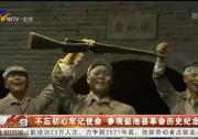 不忘初心牢记使命 参观盐池县革命历史纪念园-191012