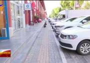 (守初心 担使命 找差距 抓落实)灵武:聚焦群众反映停车难问题 增设一万人停车泊位-191011