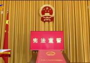 自治区人大常委会举行宪法宣誓仪式 陈润儿主持并监誓-200327