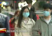 全民国家安全教育日| 自治区疾病预防控制中心:疫情尚未结束 公众需科学佩戴口罩-200414