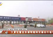 宁夏交警发布清明期间交通出行指引-200401