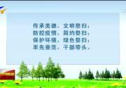 """自治区文明办 自治区民政厅今天发布《2020年清明""""文明祭扫""""倡议书》-200401"""