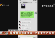 疫情期间网络传谣 宁夏警方严厉打击-200504