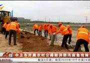 中卫市开展农村公路防洪防汛应急抢险演练-20200720