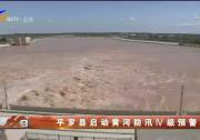 平罗县启动黄河防汛Ⅳ级预警-20200722