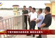 宁夏开展防汛应急检查 确保安全度汛-20200726