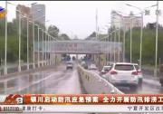 银川启动防汛应急预案 全力开展防汛排涝工作-20200812