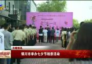 银川市举办七夕节相亲活动-20200825