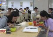 吴忠从小处着手杜绝餐饮浪费-20200917