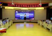吴忠市举办网络安全知识竞赛-20200917