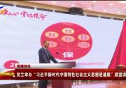 """贺兰举办""""习近平新时代中国特色社会主义思想进基层""""微宣讲大赛 -20201005"""