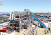 回眸十三五| 石嘴山市:转型中挺起经济高质量发展脊梁-20201112