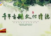 晒文旅·晒优品·促消费|炫彩60秒:千年古县 文化隆德