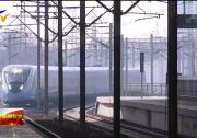 新闻特写:高铁速度 拉近你我 首趟西安至银川高铁列车抵达银川-20201226