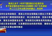陈润儿:关于《中共宁夏回族自治区委员会关于制定国民经济和社会发展第十四个五年规划和二〇三五年远景目标的建议》的说明-20201214