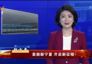 朔方平| 美丽新宁夏 开启新征程!-20201226