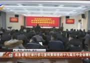 应急管理厅举行学习宣传贯彻党的十九届五中全会精神讲座-20201215
