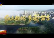 晒文旅·晒优品·促消费|炫彩60秒:红色胜地 多彩西吉-20201209