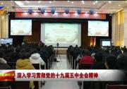 自治区宣讲团在基层宣讲党的十九届五中全会精神-20201224