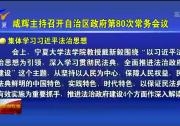 咸辉主持召开自治区政府第80次常务会议 学习贯彻习近平法治思想 扎实推进法治政府建设-20201212