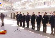 """""""贺兰红""""冠名银西高铁列车启动-20201226"""