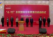 """宁夏启动""""4·15""""全民国家安全教育日活动-20210415"""