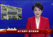 朔方平丨闽宁再携手 谱写新篇章-20210429