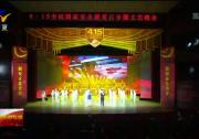 """宁夏举办""""4·15""""全民国家安全教育日专题文艺晚会-20210416"""