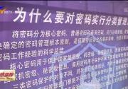 密码安全进校园主题宣传教育活动在宁夏大学举办-20210417