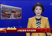 朔方平丨山海起新潮 协作启新篇-20210531