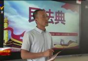 美好生活•民法典相伴 | 宁夏:宣传民法典 为美好生活护航-20210529