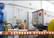 加强有害废物管理 筑牢安全生产防线-20210528