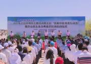 """2021年六五环境日主题活动暨全区""""美丽中国 我是行动者""""提升公民生态文明意识行动启动仪式"""