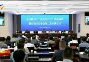 """咸辉在全区第20个""""安全生产月""""活动启动暨自治区安委会第二次全体会议上强调 全面夯实安全责任 全力推动安全发展-20210601"""
