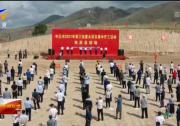 学史力行——社会主义是干出来的| 中卫市第三批重大项目集中开工-20210724