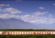 共建首家葡萄酒综试区 为千亿综合产值赋能-20210716