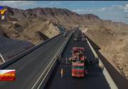 学史力行——社会主义是干出来的丨乌玛高速:千余名建设者战高温斗酷暑 保证工程进度质量-20210810