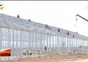 建设黄河流域生态保护和高质量发展先行区  中卫:强力推进重大项目 带动产业加快发展-20210829