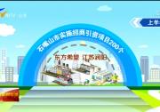 建设黄河流域生态保护和高质量发展先行区  石嘴山:产业发展为经济赋能 工业旅游为经济添彩-20210830